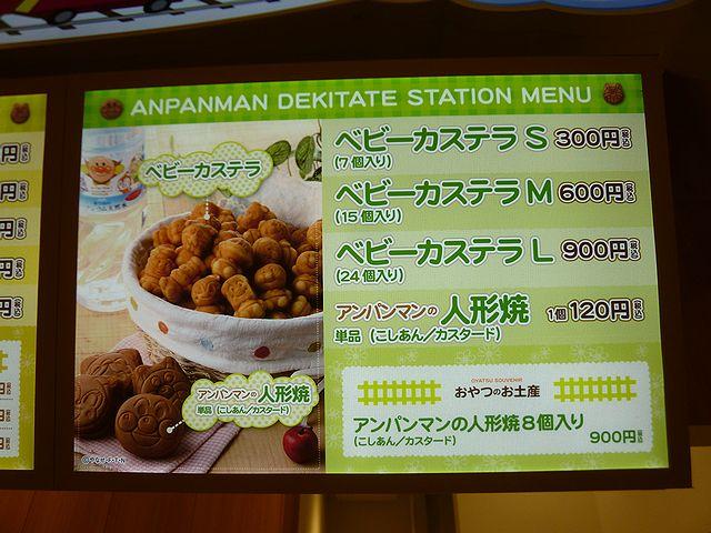 アンパンマンノデキタテステーション 神戸アンパンマンこどもミュージアム&モール