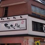 ちんちくりん 立町店 -