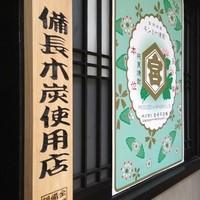 源氏とん太 - こだわりの備長炭焼きに富山では珍しい「キンミヤ焼酎」。