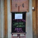 粋場 - 外観@2009/07/29
