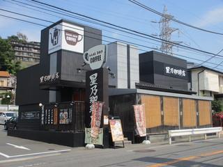 星乃珈琲店 鎌倉常盤店