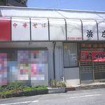 浜庄 - 創価学○のポスターが貼ってあったためモザイク入です。