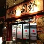 つけ麺屋 司郎 -