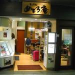 そば処 めとろ庵  - 半蔵門線錦糸町駅中