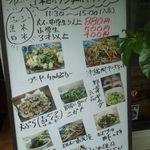 沖縄食彩 あじまあ - 入口の看板