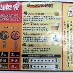 ラーメン山岡家 - 麺の硬さ・脂の量・味の濃さを選べます