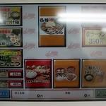 ラーメン山岡家 - 券売機