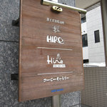 HIRO - 木のあたたかみ