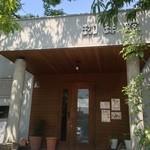 珈琲館 - 入口