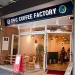 ティーシー コーヒー ファクトリー - T・Cカフェファクトリー (TC COFFEE FACTORY) 店の外観