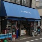 小須田商店 - 外観写真:通称「ごんべ」or「ごんべや」