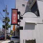 富士美 - 2013.05 昔ながらの喫茶店と洋食屋さんの中間的な佇まい。