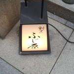 ふじ原 - 祇園らしいお店。