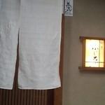 ふじ原 - 暖簾。