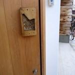 古式手打ちうどん 藏 - 入り口の扉。