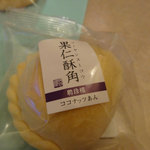 聘珍樓月餅 - ココナッツ餡入りのパイ菓子