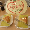 Pasurerukafe - 料理写真:アップルヨーグルトケーキ
