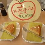 パスレルカフェ - 料理写真:アップルヨーグルトケーキ