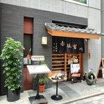 宮川本廛 - 外観の風景です
