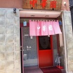 中華園 - お店 外観