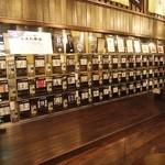 ぽんしゅ館 利き酒番所 - ずらっと並ぶ日本酒は、なんと93銘柄