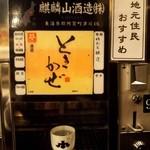 ぽんしゅ館 利き酒番所 - 日本酒①(麒麟山 ときかぜ 特別本醸造)