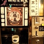 ぽんしゅ館 利き酒番所 - 日本酒②(越後鶴亀 純米)