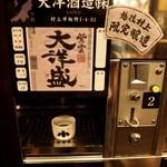 ぽんしゅ館 利き酒番所 - 日本酒③(大洋盛 紫雲)