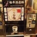 ぽんしゅ館 利き酒番所 - 日本酒④(峰乃白梅 特別本醸造)