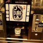 ぽんしゅ館 利き酒番所 - 日本酒⑤(八海山 吟醸)