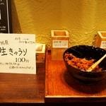 ぽんしゅ館 利き酒番所 - 生きゅうりは味噌をつけて食べます