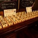 ぽんしゅ館 利き酒番所 - 無料の塩たち