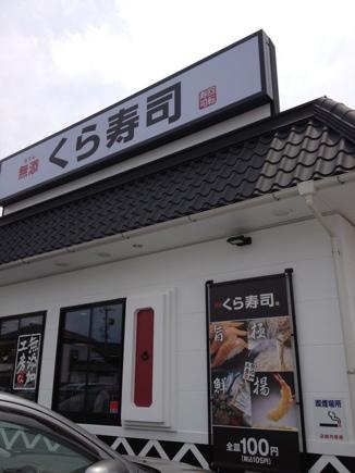 無添くら寿司 岡崎法性寺店