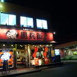 九州ラーメン 黒兵衛 - 黒兵衛さんは、こんな店です