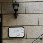 ガット ソリアーノ - お店の看板