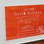ガット ソリアーノ - お店の内容