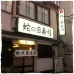 蛇の目寿司 - 【2013年5月24日】お店外観 (^^)
