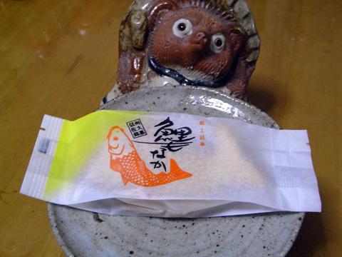 御菓子処 日野屋 name=