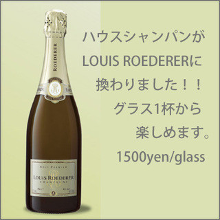 ハウスシャンパンがルイ・ロデレールに換わりました!!