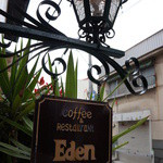 Eden - 入り口の看板とランプ