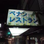 ペナンレストラン - 店の看板