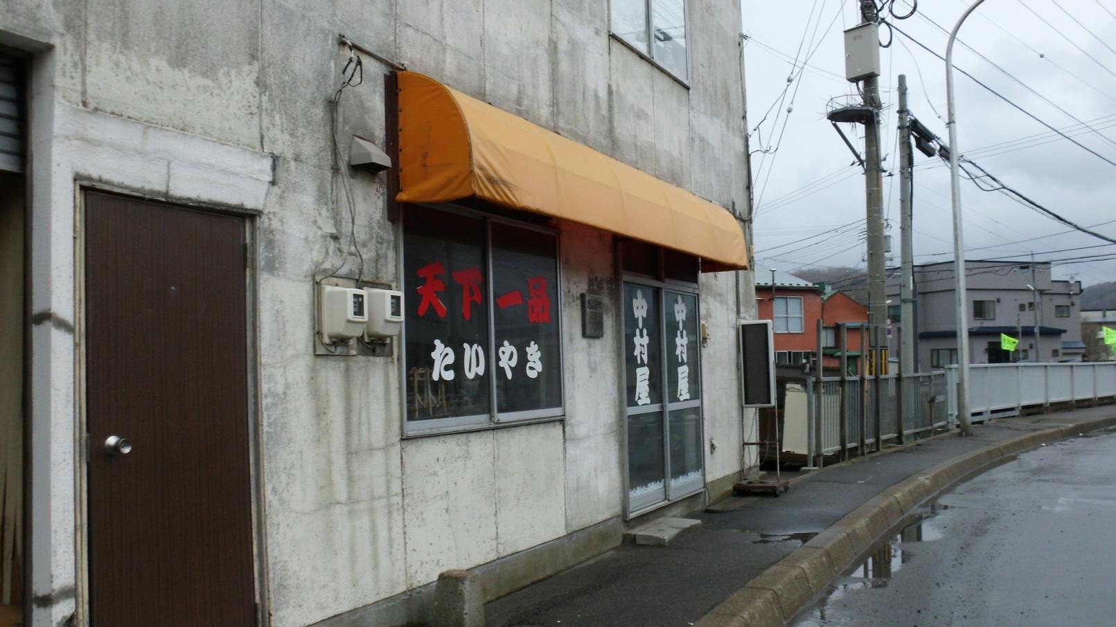 中村屋たいやき 江差支店