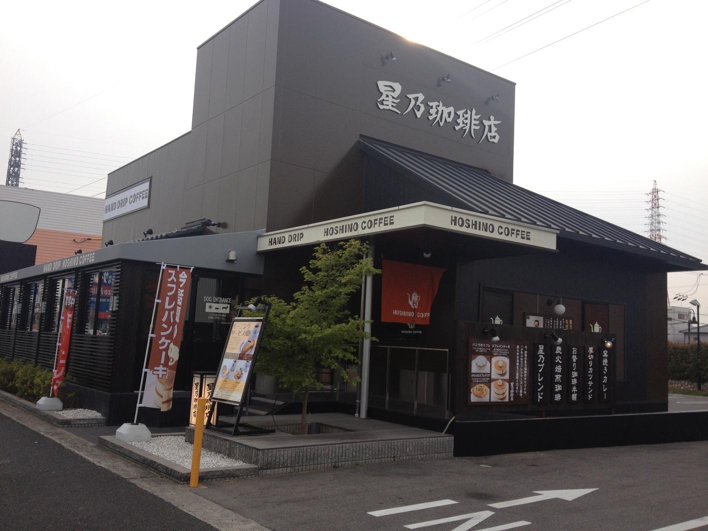 星乃珈琲店 岸和田店