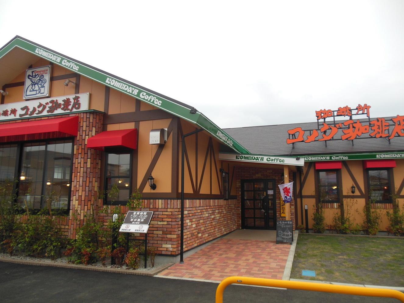 コメダ珈琲店 富士宮店