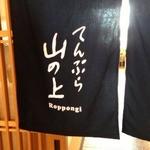 てんぷら 山の上 Roppongi -
