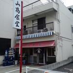 山為食堂 - (2013.2)