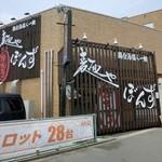 麺や ぼんず - 2013/5