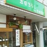Kikumaru - お向かいは東本願寺
