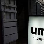 umi - bar umi 海の近くだから?