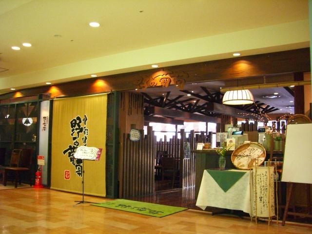 野の葡萄 井筒屋黒崎店